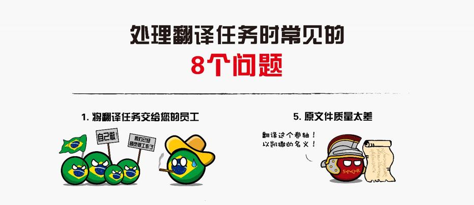 翻译常见问题8项,你中招了吗?